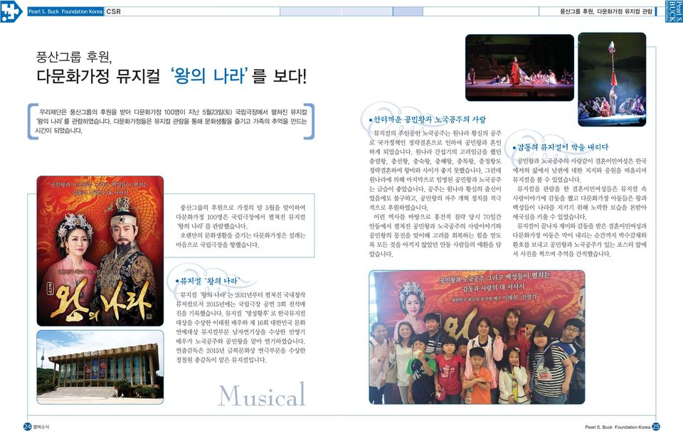 Korea Musical 24
