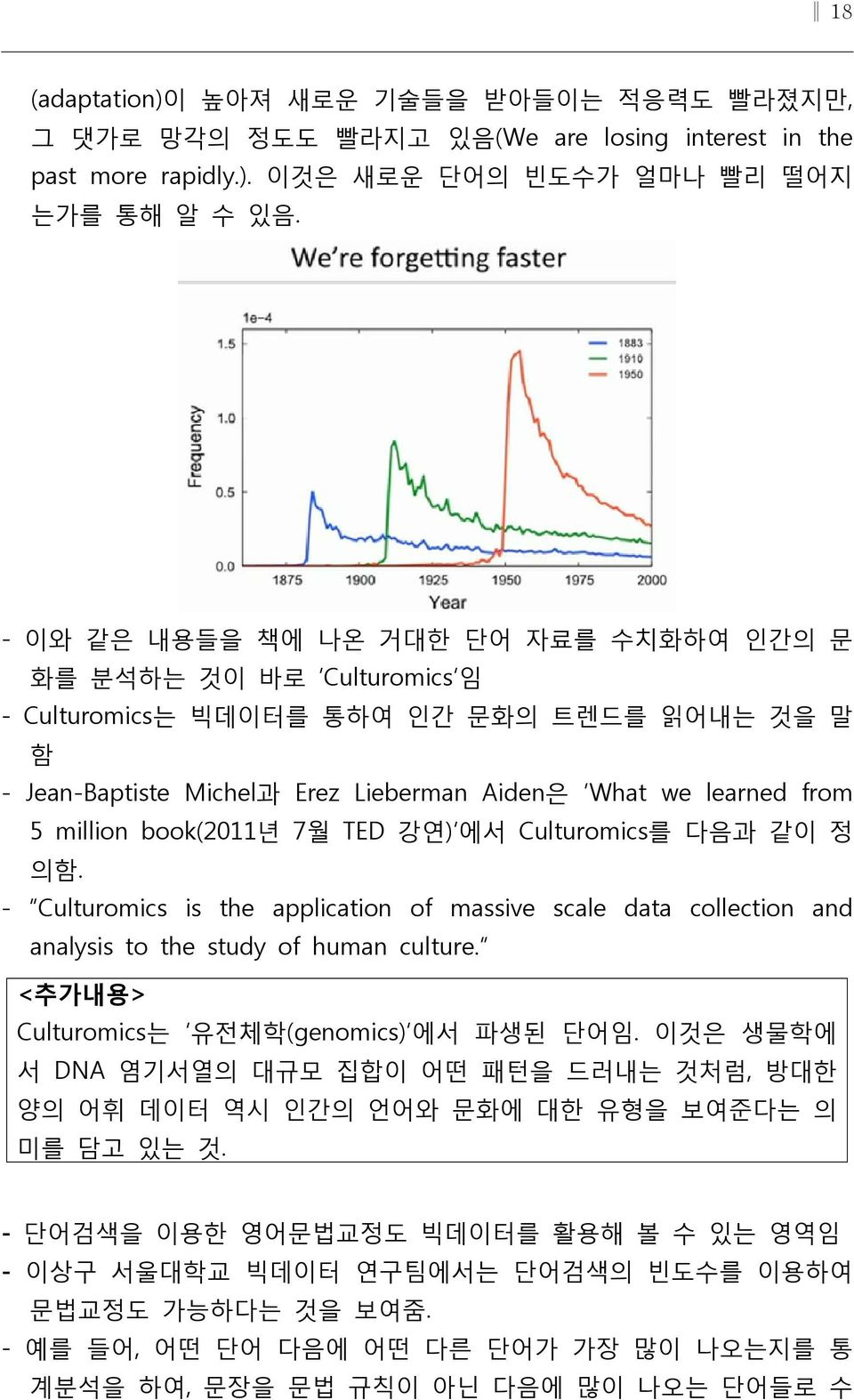 book(2011년 7월 TED 강연) 에서 Culturomics를 다음과 같이 정 의함. - Culturomics is the application of massive scale data collection and analysis to the study of human culture.