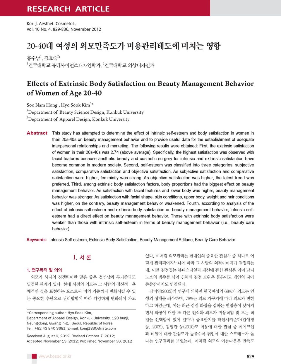 Sook Kim 2 * 1 Department of Beauty Science Design, Konkuk University 2 Department of Apparel Design, Konkuk University Abstract This study has attempted to determine the effect of intrinsic