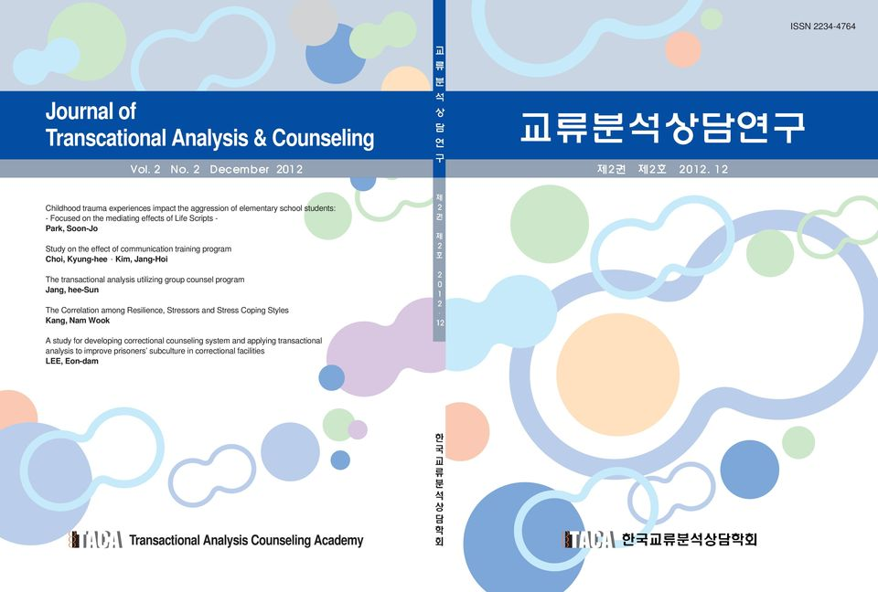 transcational analysis Corey tpcp(8e) / webtutor / transactional analysis1 transactional analysis by gerald corey for web tutor for theory and practice of couns.