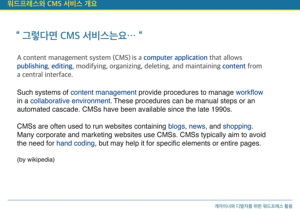 CMSs are often used to run websites containing blogs, news, and shopping.