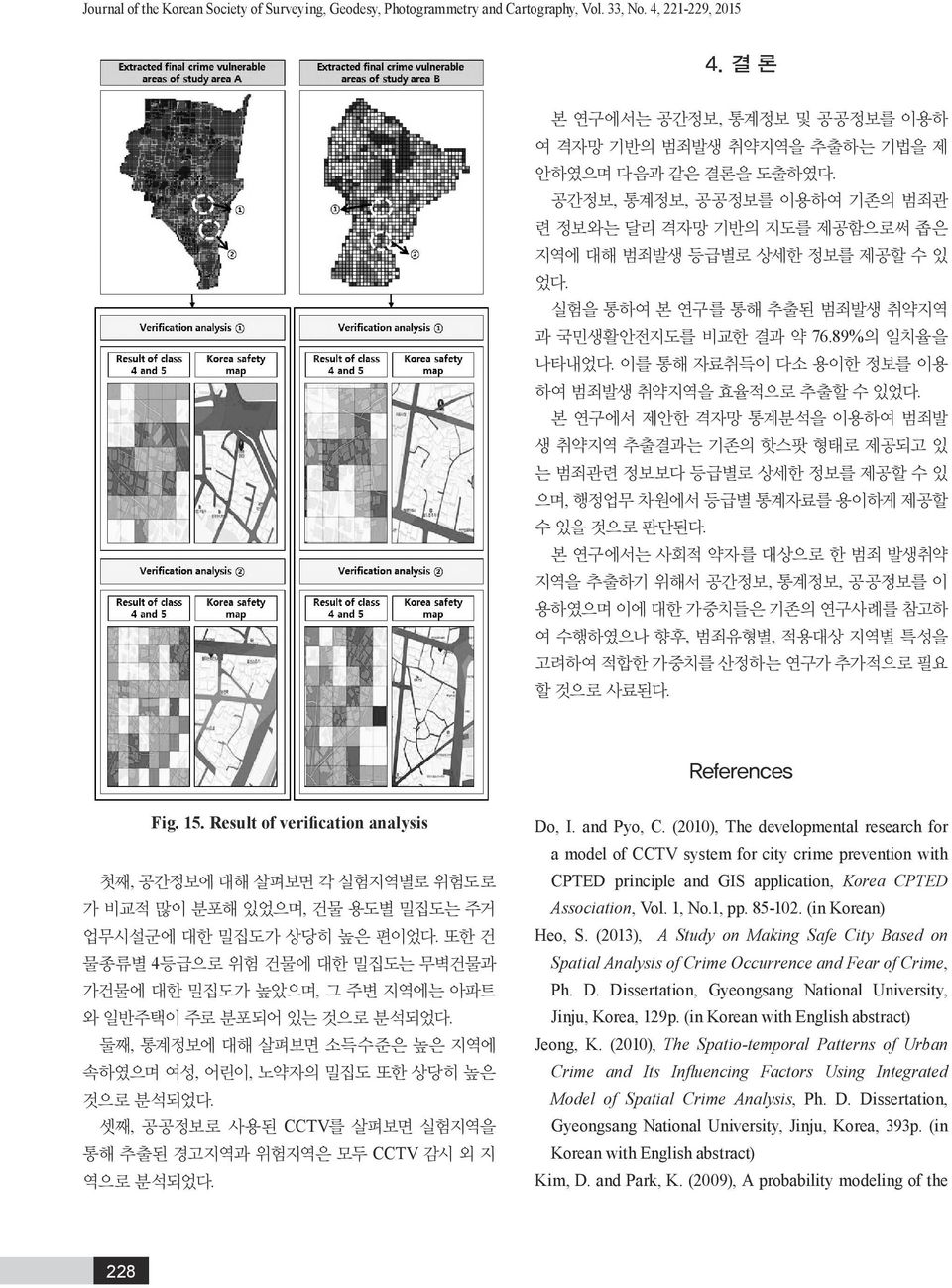(in Korean) Heo, S. (2013), A Study on Making Safe City Based on Spatial Analysis of Crime Occurrence and Fear of Crime, Ph. D. Dissertation, Gyeongsang National University, Jinju, Korea, 129p.