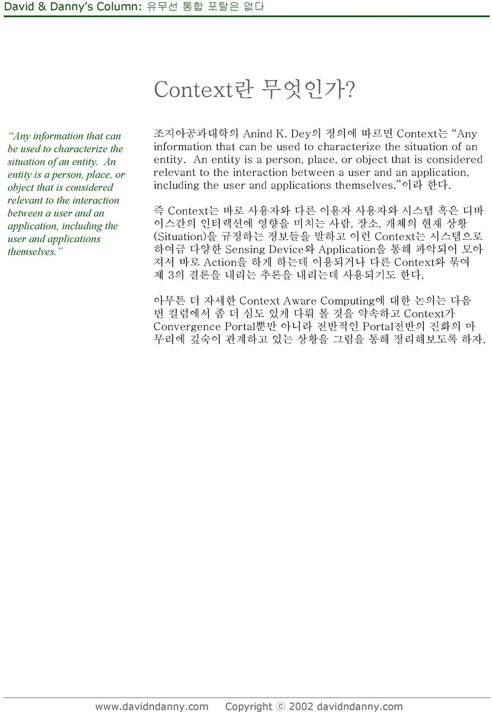 Dey의 정의에 따르면 Context는 Any information that can be used to characterize the situation of an entity.
