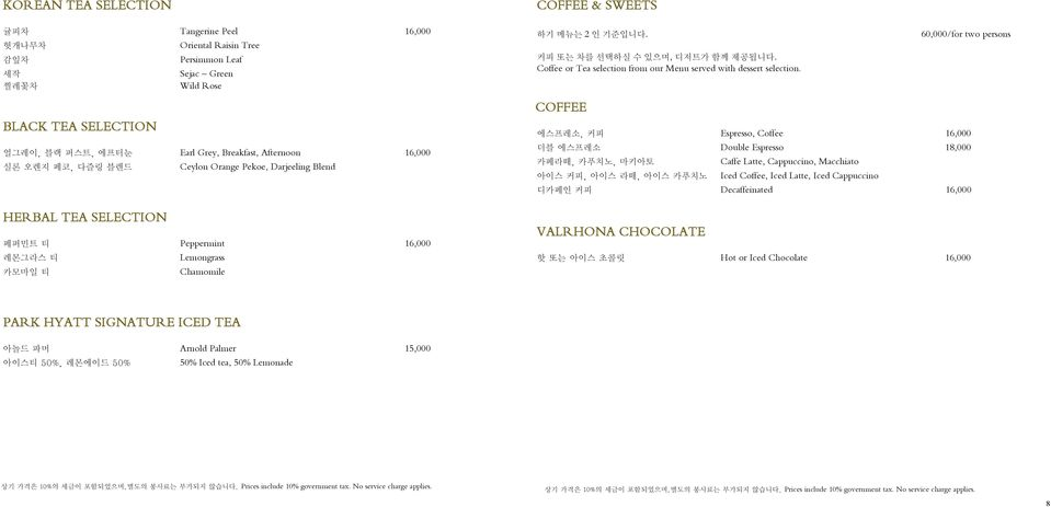 60,000/for two persons 커피 또는 차를 선택하실 수 있으며, 디저트가 함께 제공됩니다. Coffee or Tea selection from our Menu served with dessert selection.