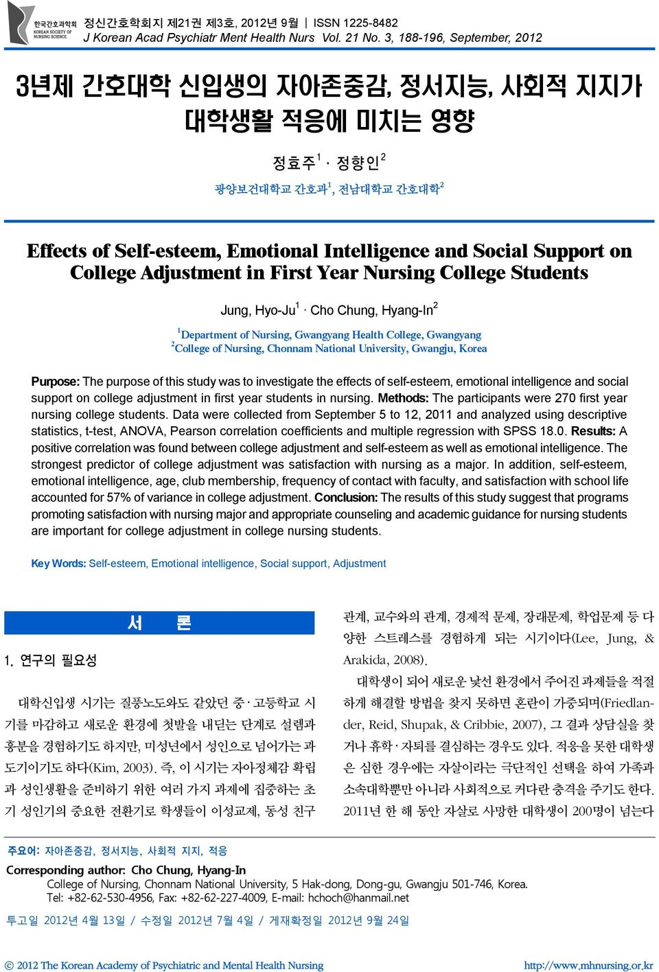 Adjustment in First Year Nursing College Students Jung, Hyo-Ju 1 Cho Chung, Hyang-In 2 1 Department of Nursing, Gwangyang Health College, Gwangyang 2 College of Nursing, Chonnam National University,