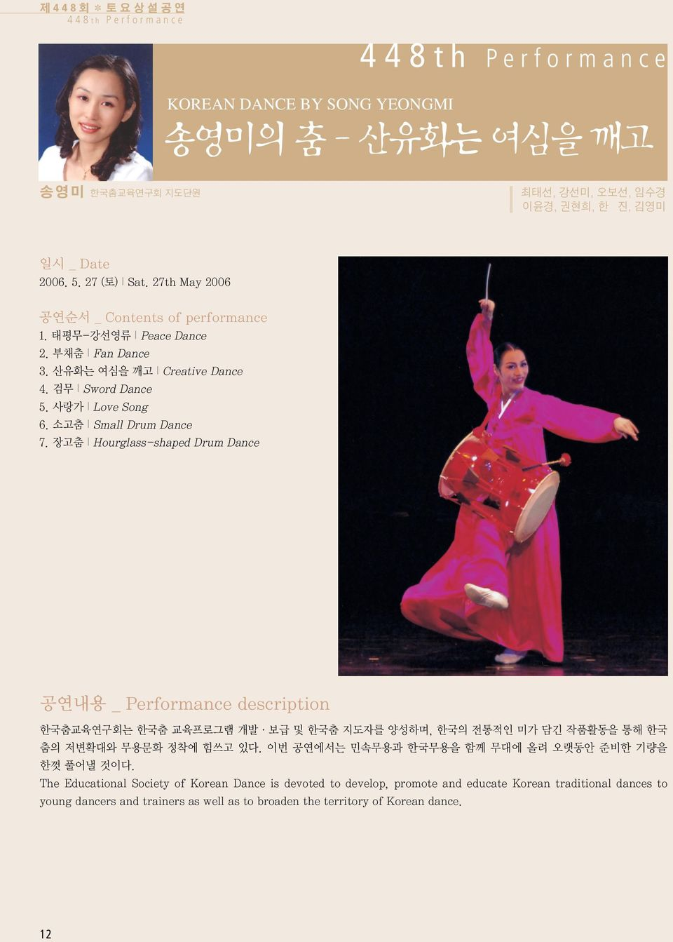 KOREAN DANCE BY SONG