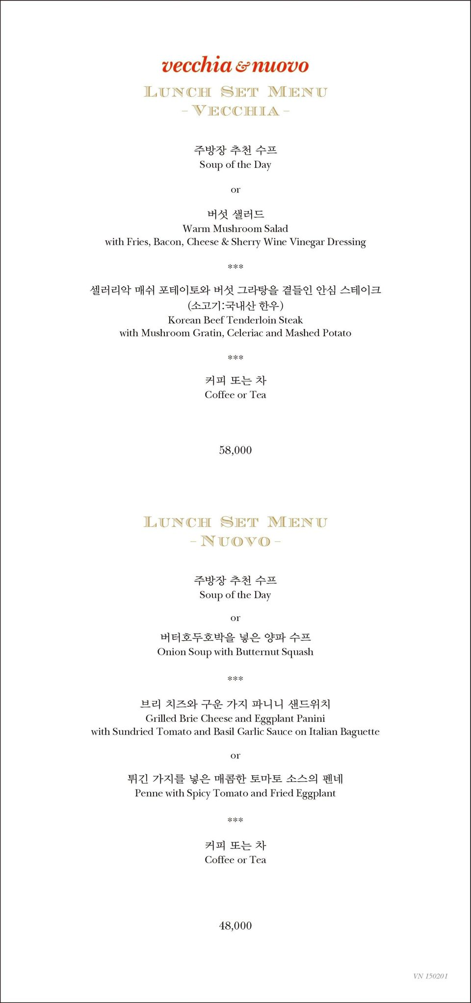 58,000 Lunch Set Menu - Nuovo - Grilled Brie Cheese and Eggplant Panini with Sundried Tomato and