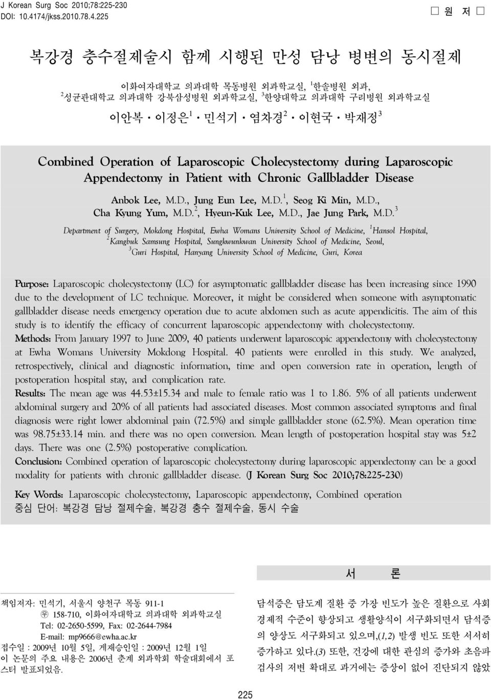 of Laparoscopic Cholecystectomy during Laparoscopic Appendectomy in Patient with Chronic Gallbladder Disease Anbok Lee, M.D., Jung Eun Lee, M.D. 1, Seog Ki Min, M.D., Cha Kyung Yum, M.D. 2, Hyeun-Kuk Lee, M.