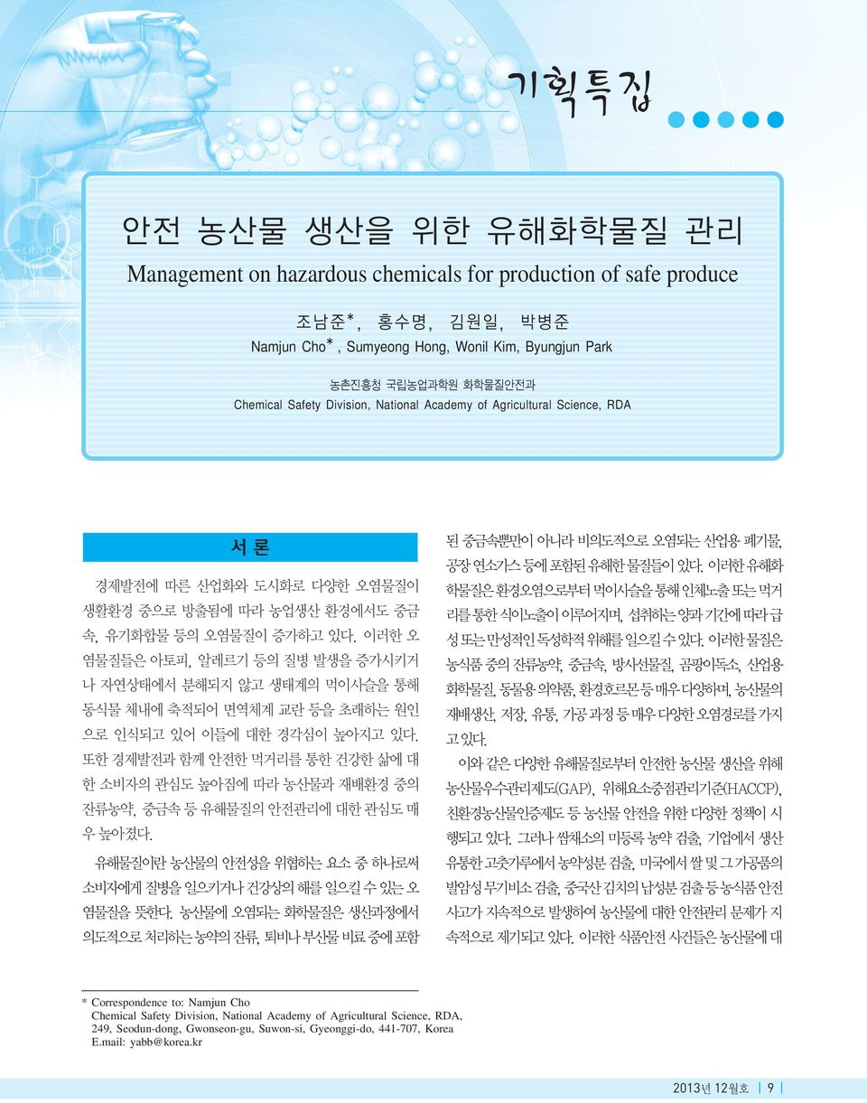 Correspondence to: Namjun Cho Chemical Safety Division, National Academy of Agricultural Science,