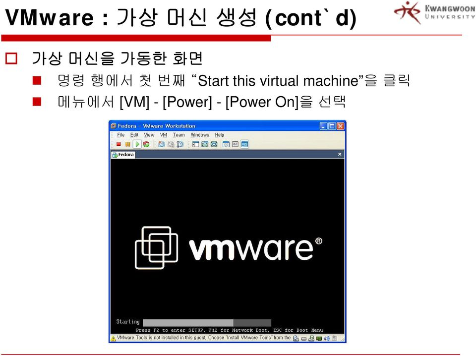 Start this virtual machine 을