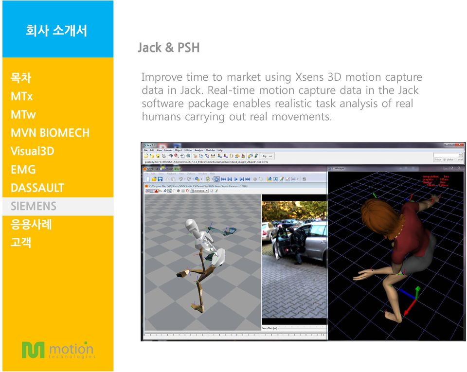 Real-time motion capture data in the Jack software