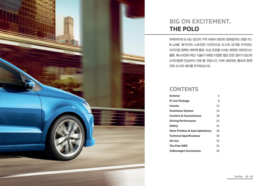 CONTENTS Exterior 4 R-Line Package 8 Interior 12 Assistance System 16 Comfort & Conveniences 18 Driving Performance 22