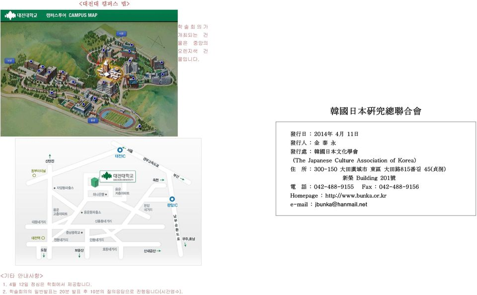 Association of Korea) 住 所 : 300-150 大 田 廣 域 市 東 區 大 田 路 815 番 길 45( 貞 洞 ) 新 榮 Building 201 號 電 話 :