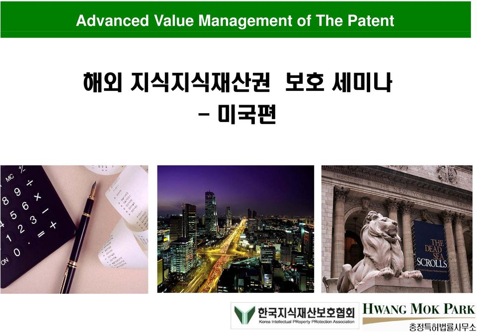 The Patent 해외