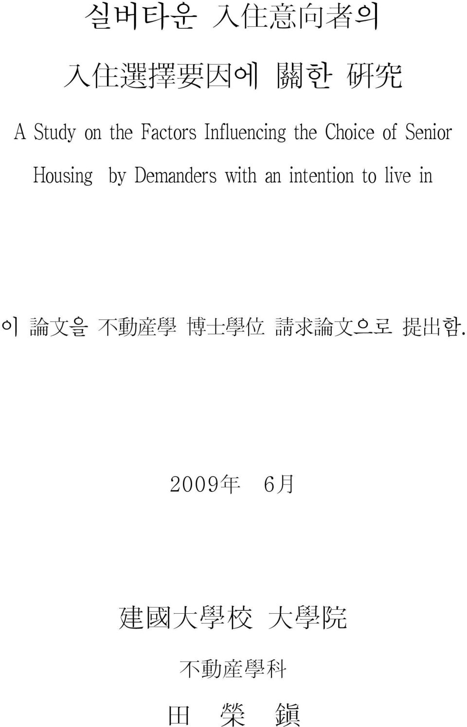 Demanders with an intention to live in 이 論 文 을 不 動 産 學 博