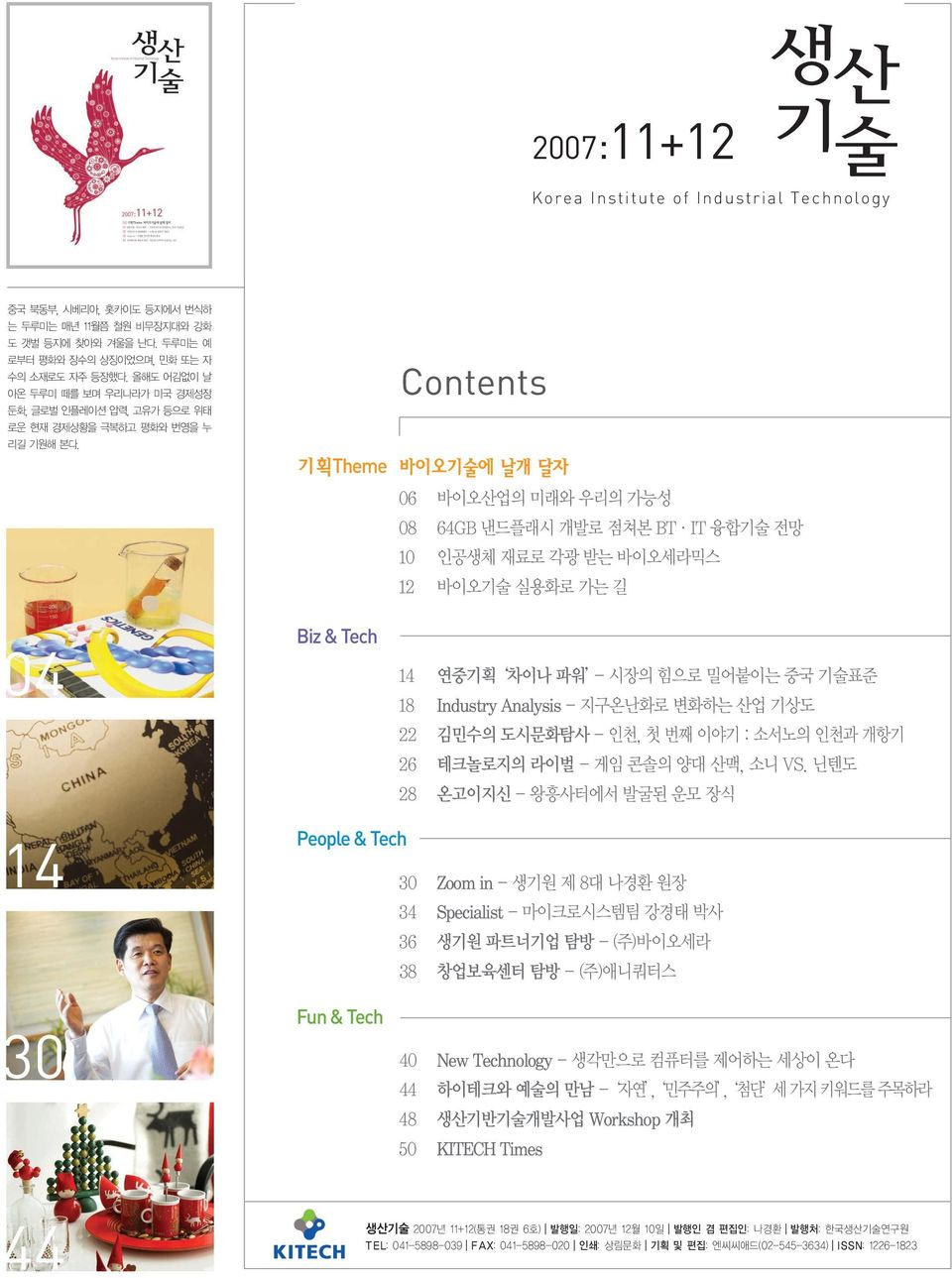 Theme Contents 04 Biz & Tech