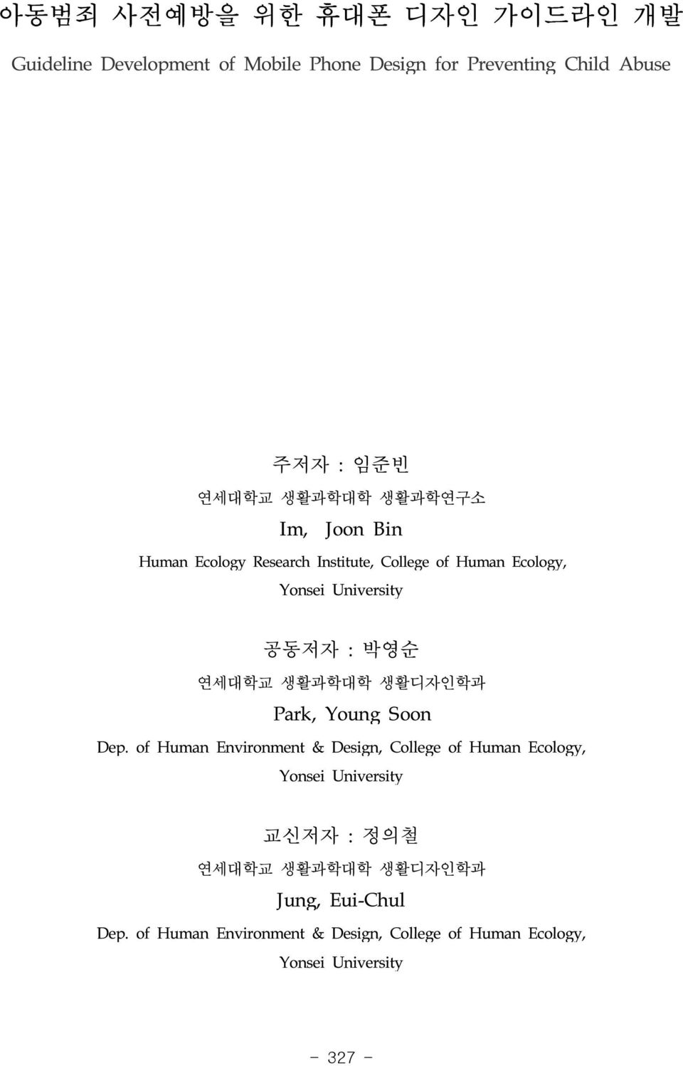 박영순 연세대학교 생활과학대학 생활디자인학과 Park Young Soon Dep of Human Environment & Design College of Human Ecology Yonsei University