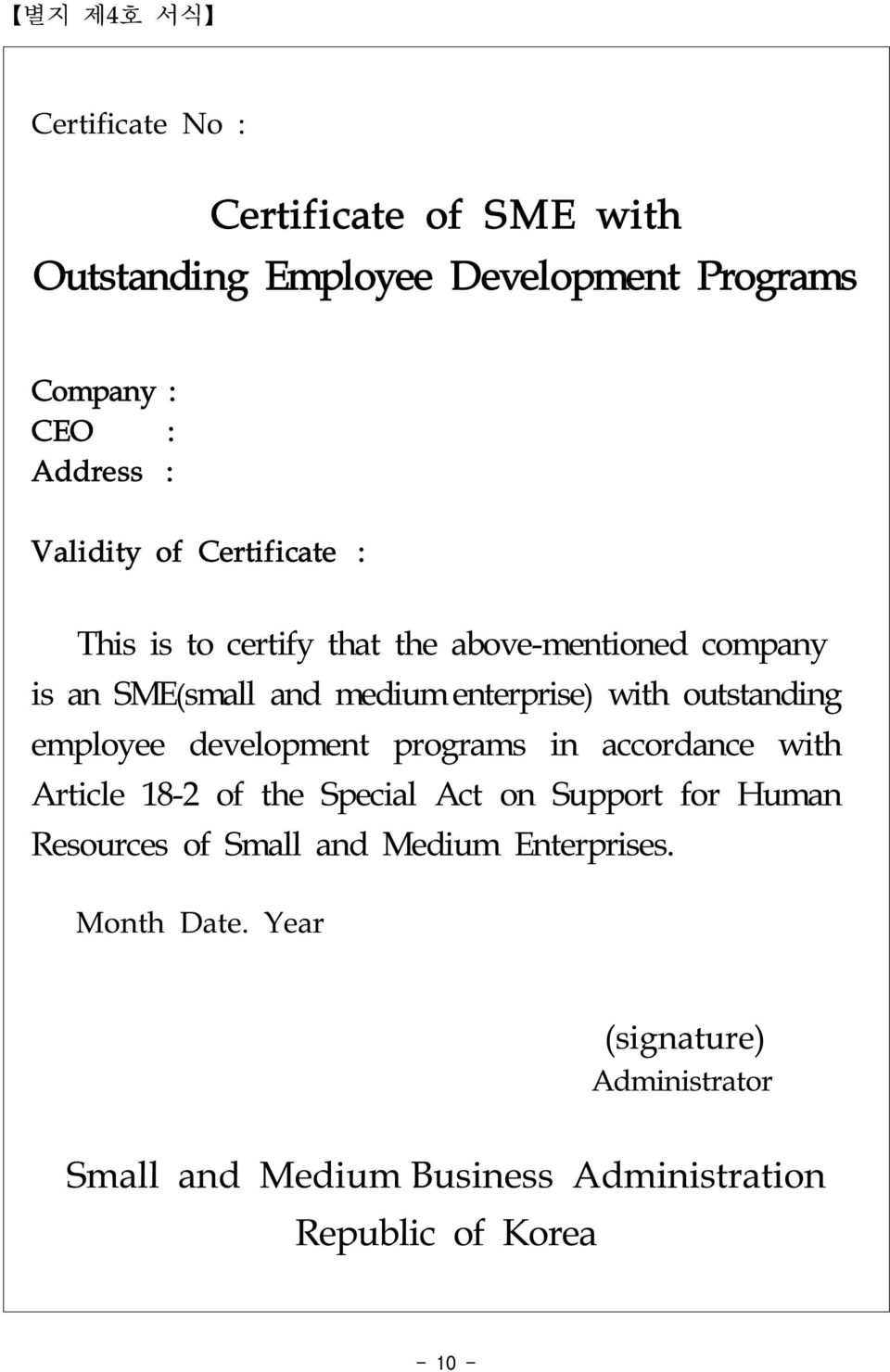 outstanding employee development programs in accordance with Article 18-2 of the Special Act on Support for Human Resources of