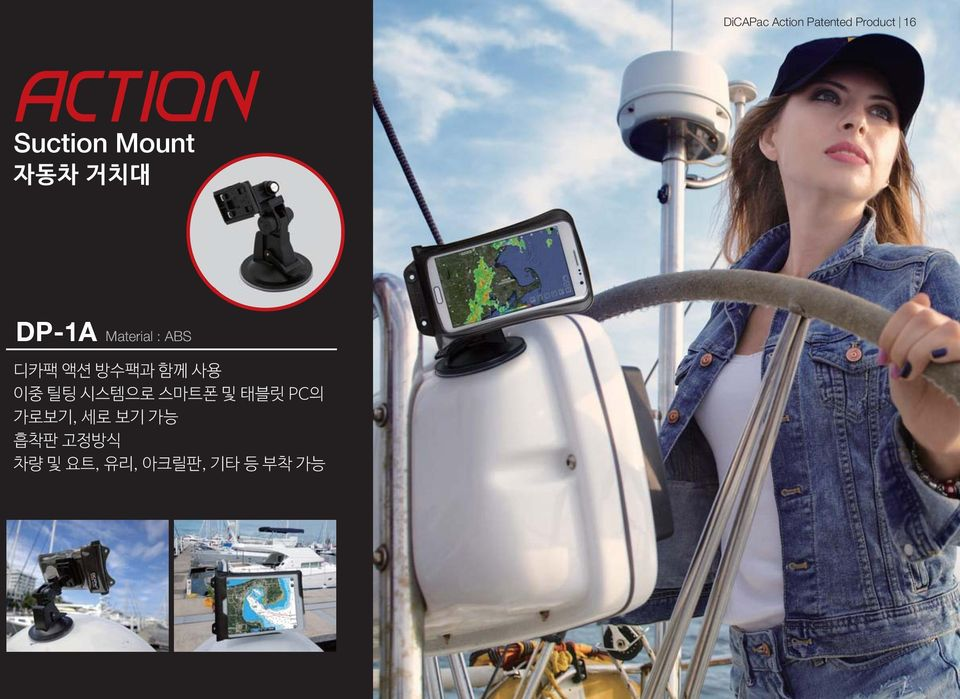 16 Suction Mount