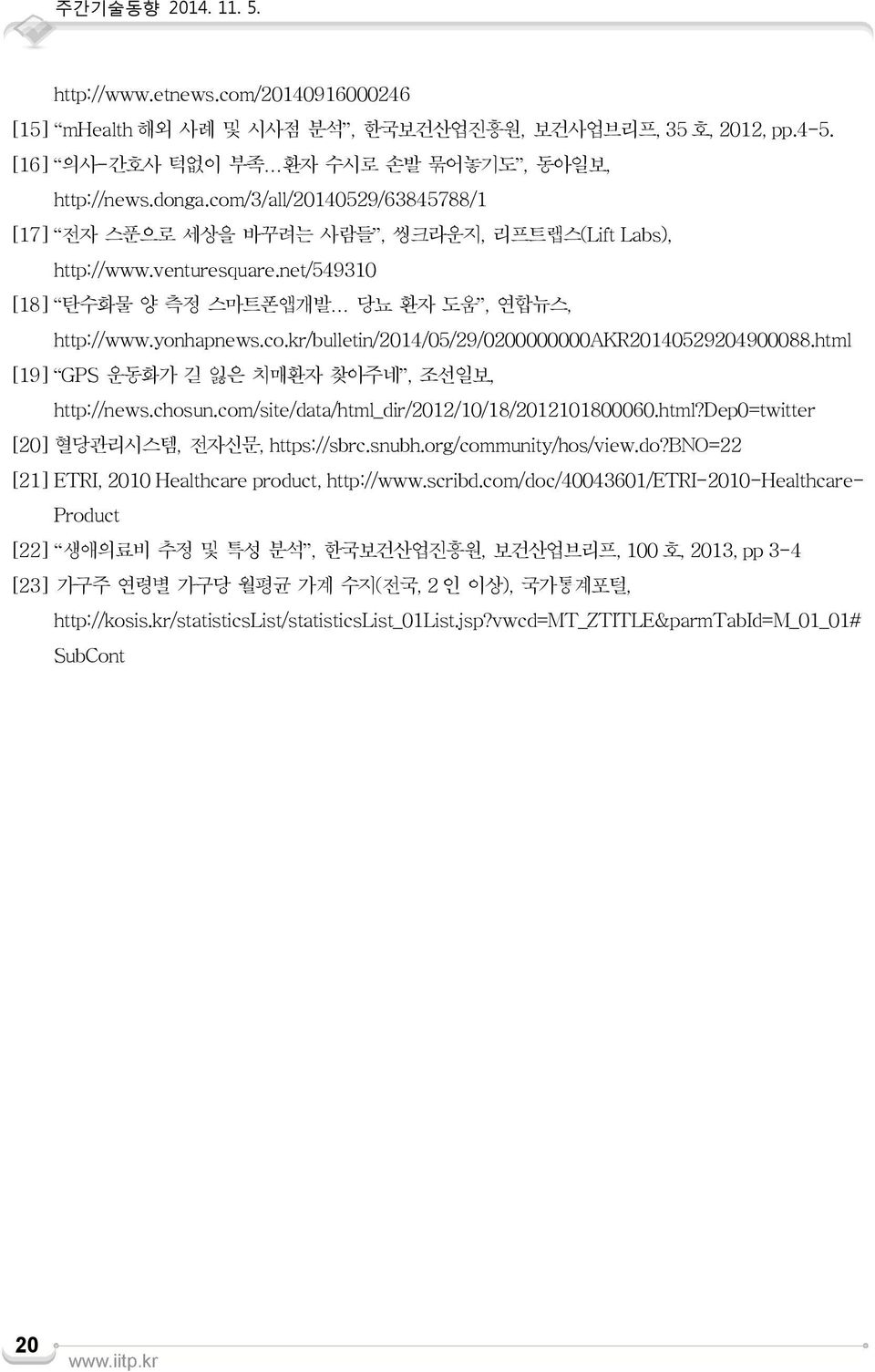 html [19] GPS 운동화가 길 잃은 치매환자 찾아주네, 조선일보, http://news.chosun.com/site/data/html_dir/2012/10/18/2012101800060.html?dep0=twitter [20] 혈당관리시스템, 전자신문, https://sbrc.snubh.org/community/hos/view.do?