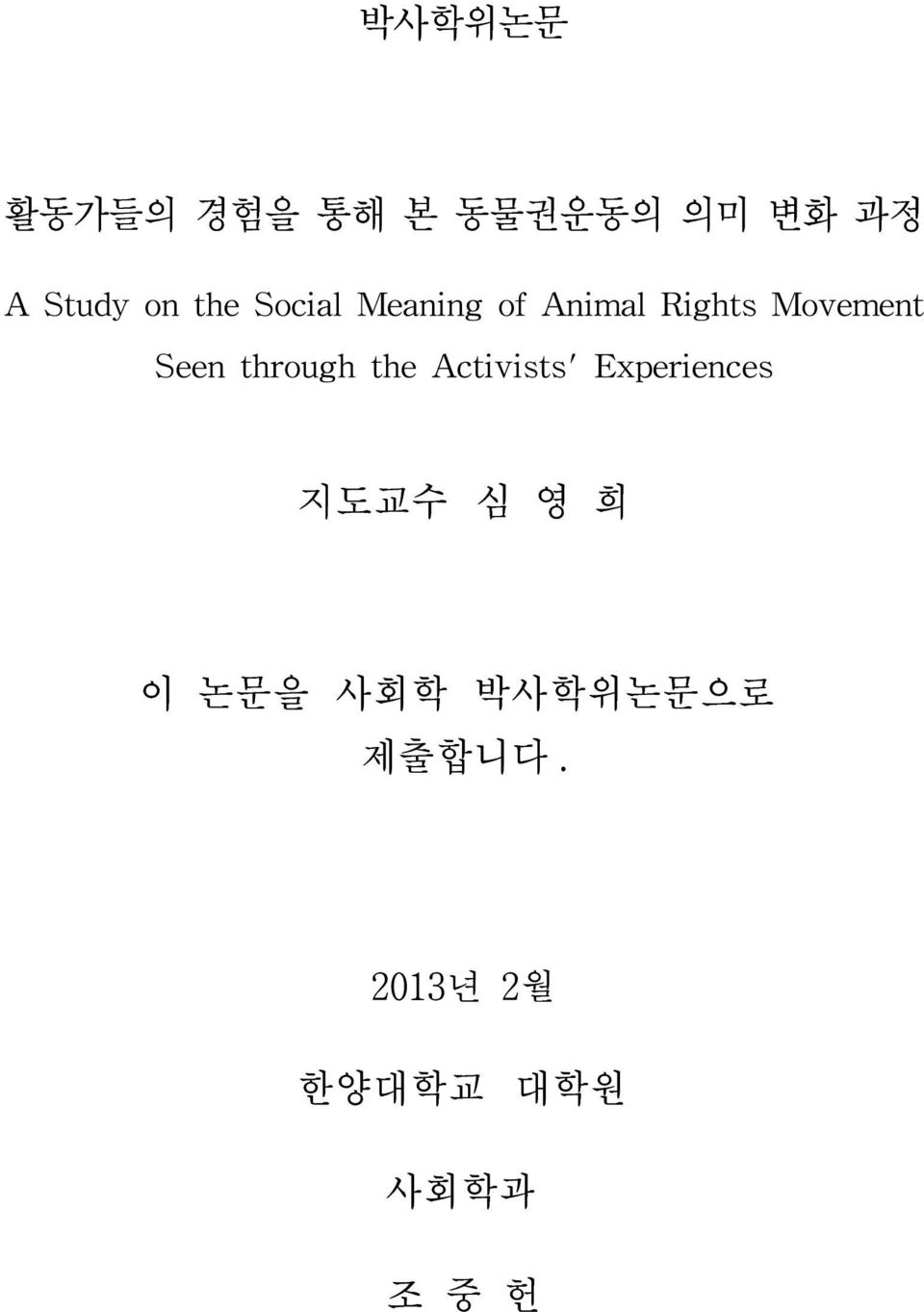 through the Activists' Experiences 지도교수 심 영 희 이