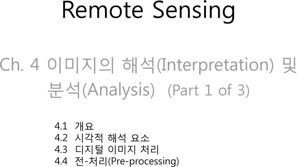 분석(Analysis) (Part 1 of 3) 4.