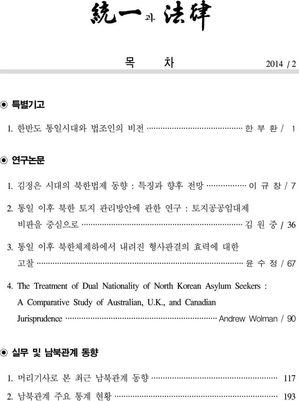 The Treatment of Dual Nationality of North Korean Asylum Seekers : A Comparative Study of Australian, U.