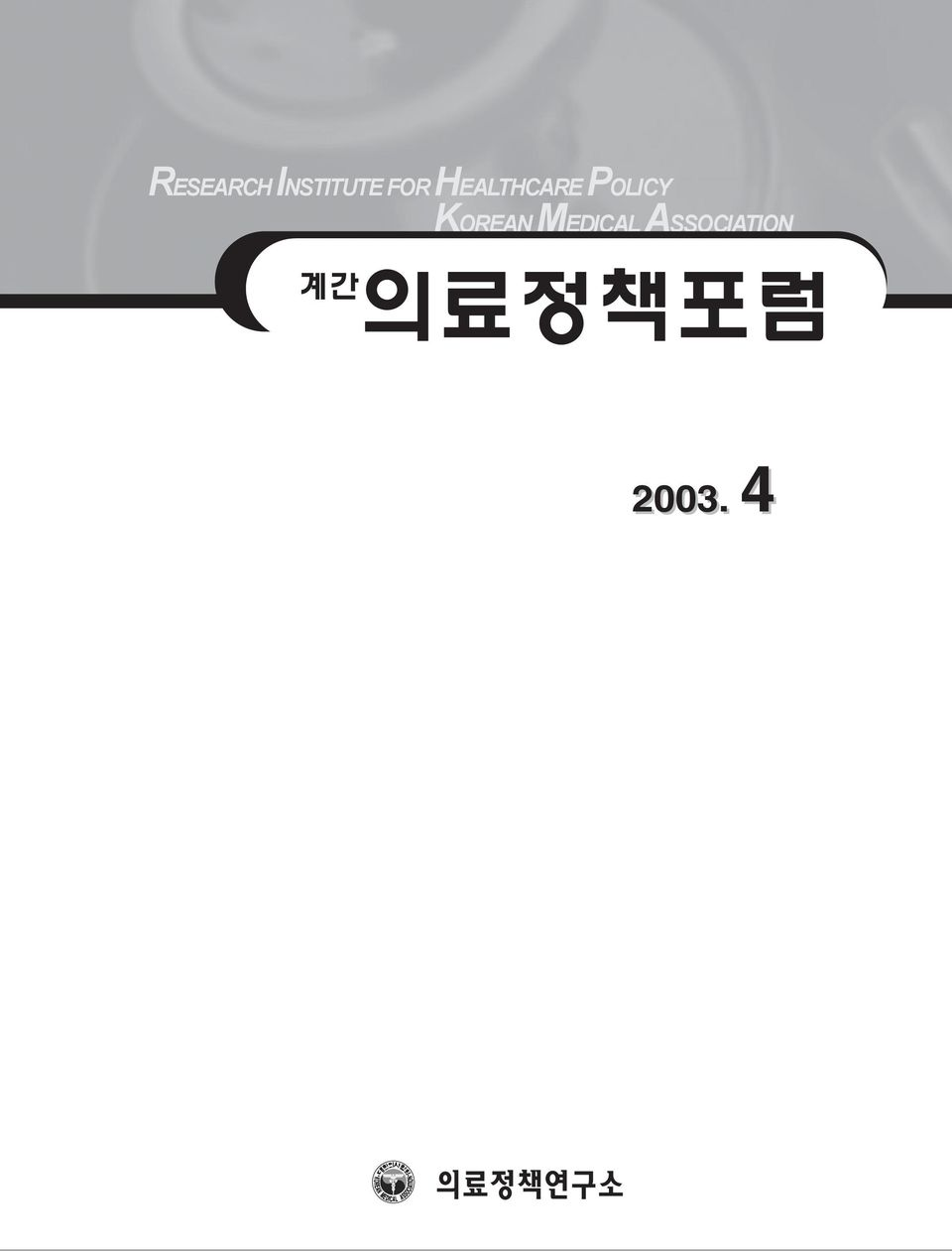 POLICY KOREAN