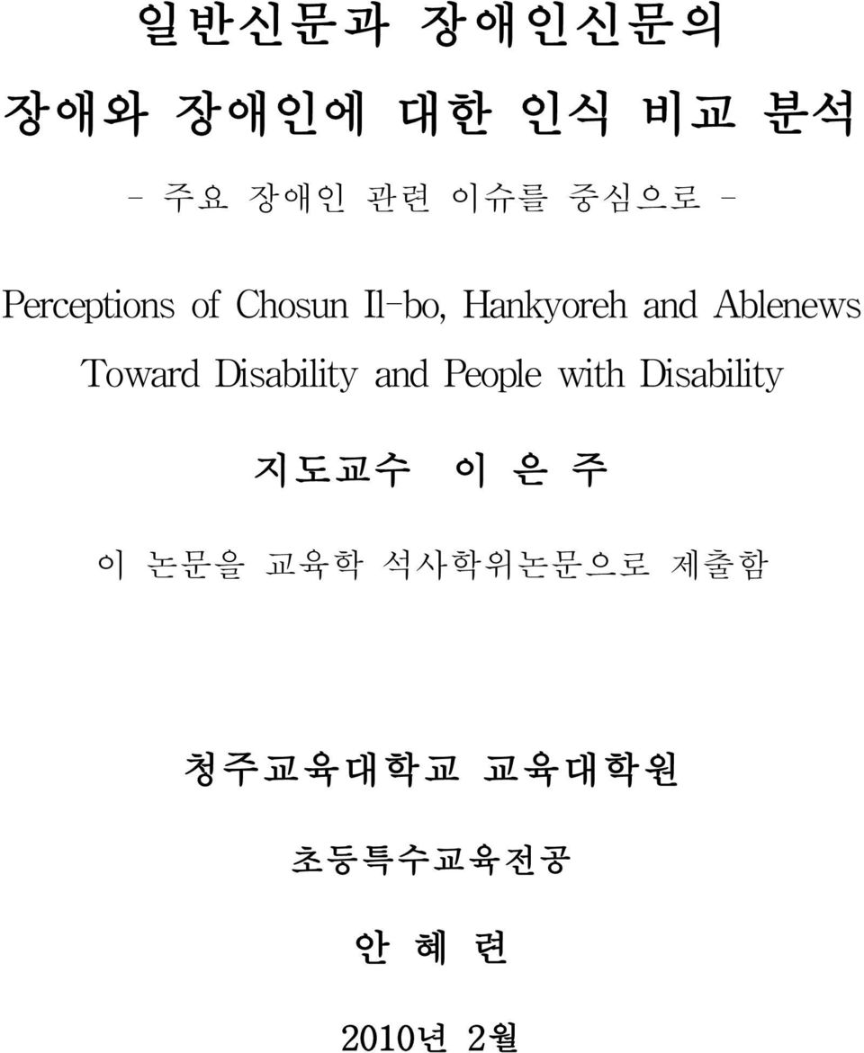TowardDisabilityandPeoplewithDisability 지도교수 이 은 주 이