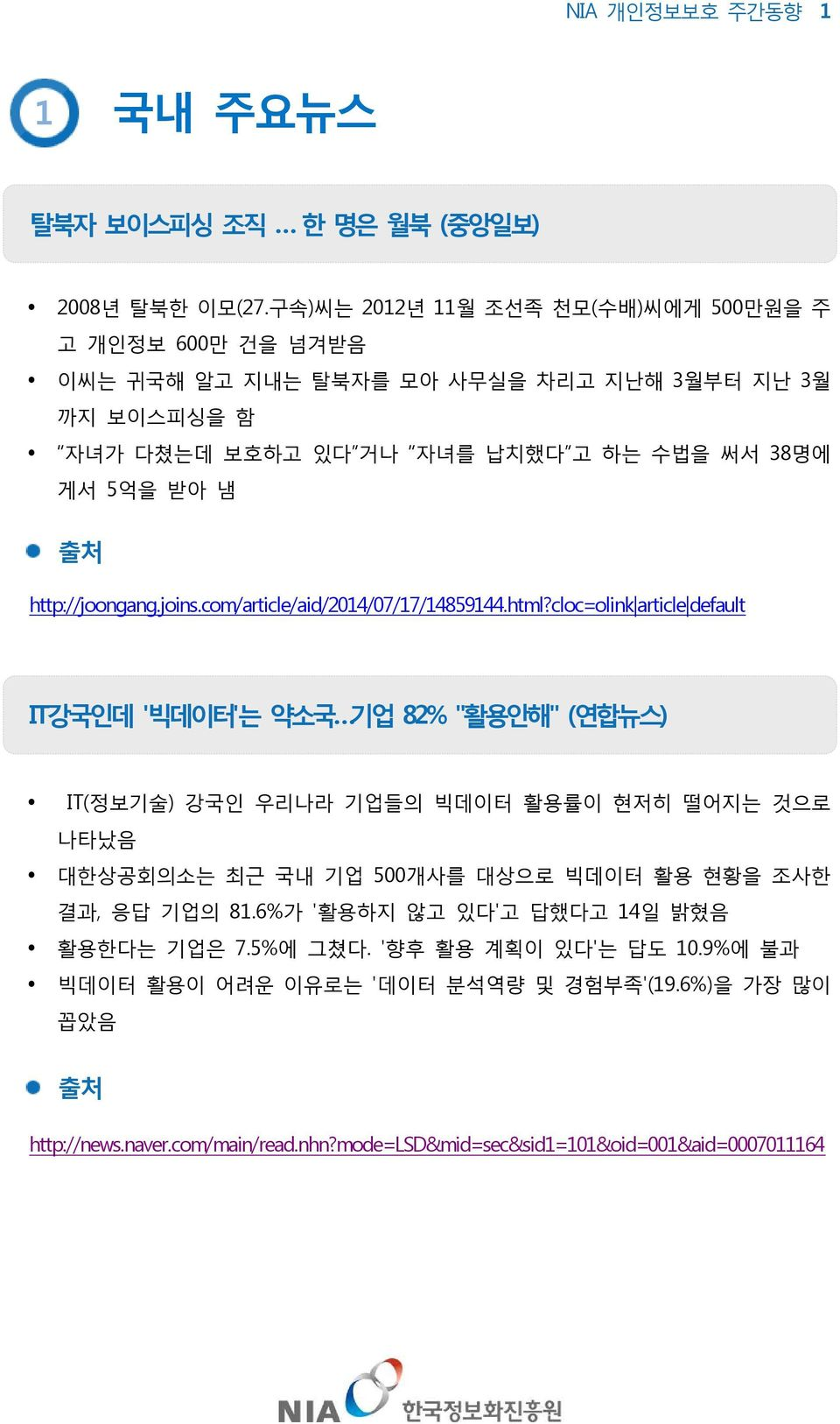 http://joongang.joins.com/article/aid/2014/07/17/14859144.html?