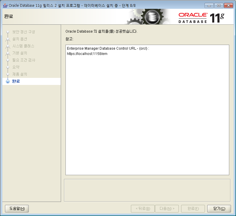 Install Oracle 11g