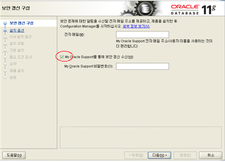 Install Oracle 11g Release 2 Execute setup.