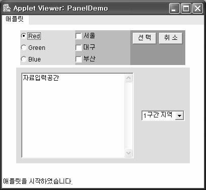 Panel 클래스 Panel Panel Applet ScrollPane 클래스