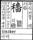 gather (45b)< >, thought (58a)< 오 트>