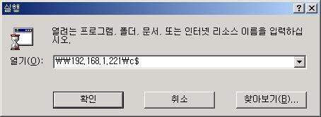 아래와같은레지스트리정보에서변경작업이가능 HKEY_LOCAL_MACHINE System CurrentControlSet Services LanmanServer Param eters - Value name : AutoShareServer ( 서버일경우)