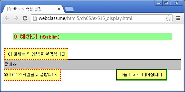 "박스모델유형의지정 display 속성값 block, inline, table, list-item, none head> <style type=""text/css""> /* 생략 */ p { display: inline; background-color: #ffff80; padding: 10px; border: thin dotted red } #next {"