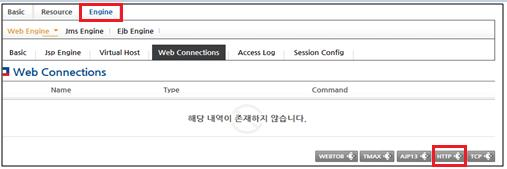 5.2.3 Web-Connection 설정