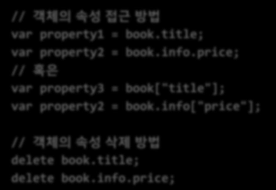 property1 = book.title; var property2 = book.info.