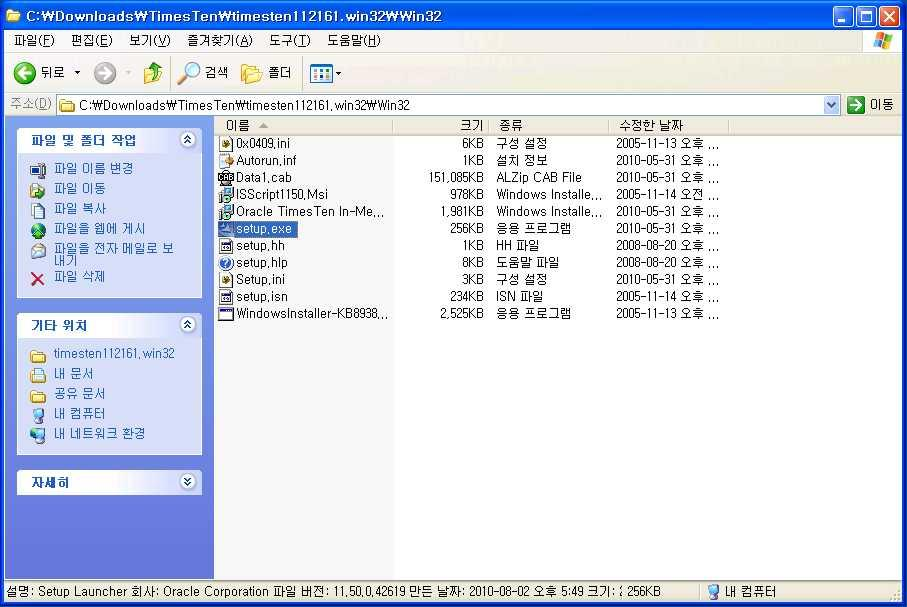 3.10 Oracle TimesTen In-Memory Database Client 설치