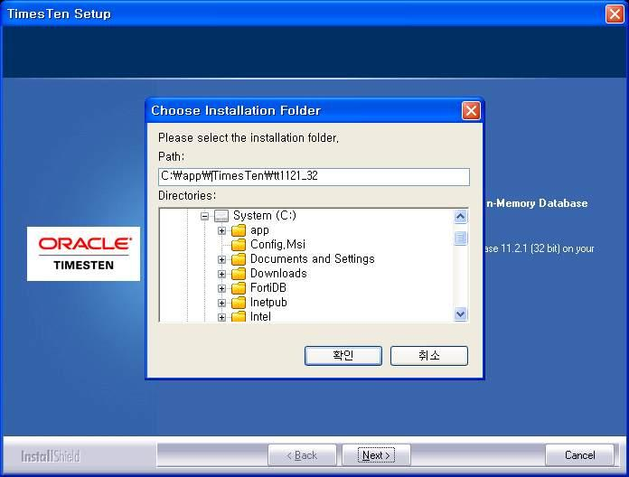 3.13 Oracle TimesTen In-Memory Database Client 설치과정