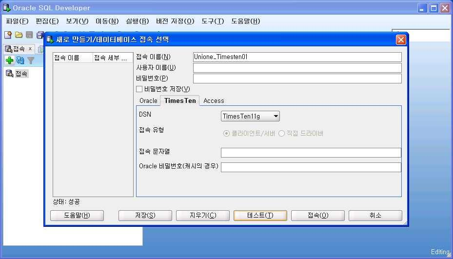 3.38 Oracle SQL Developer 초기화면 3.38.1