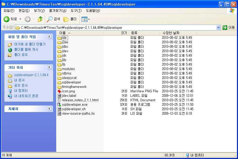 3.6 Oracle SQL Developer 실행 3.6.1 Down 받은파일 (zip) 의압축을풀고 sqldeveloper.