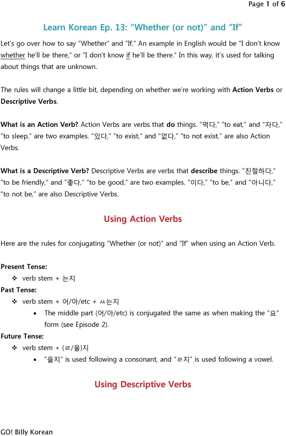 Action Verbs are verbs that do things. 먹다, to eat, and 자다, to sleep, are two examples. 있다, to exist, and 없다, to not exist, are also Action Verbs. What is a Descriptive Verb?