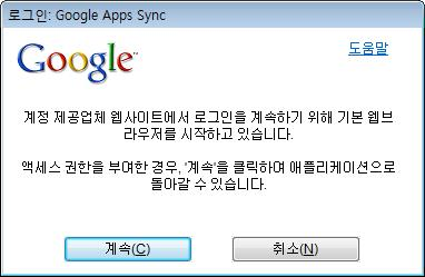 Google Apps Sync