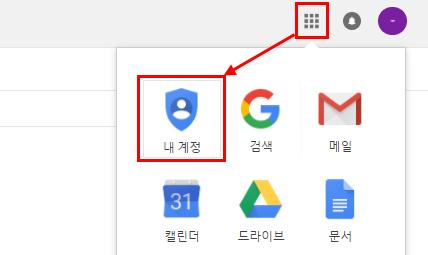 14 Microsoft Outlook G Suite 가이드 Microsoft Outlook 연동문제해결 (1) 1.